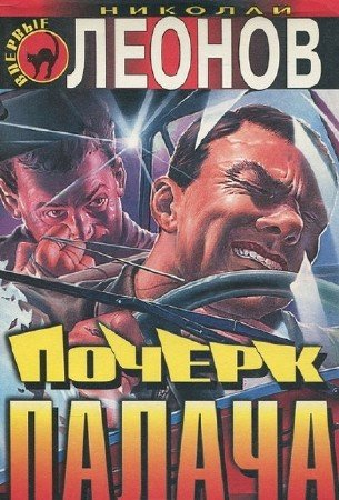 Леонов Николай - Почерк палача (Аудиокнига)