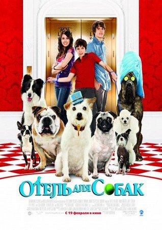 Отель для собак / Hotel for Dogs (2009) HDRip