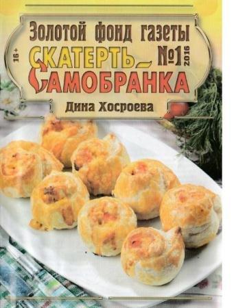 Золотой фонд газеты Скатерть-самобранка №1 (2016)