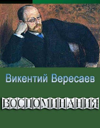 Вересаев Викентий - Воспоминания (Аудиокнига)