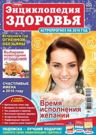 Энциклопедия здоровья №24 (декабрь /  2015)