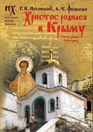 Глеб Носовский, Анатолий Фоменко  - Христос родился в Крыму. Там же умерла Богородица (Аудиокнига)