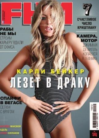 FHM №12 (декабрь /  2015) Россия