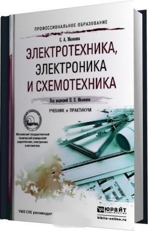 С.А. Миленина - Электротехника, электроника и схемотехника (2015)