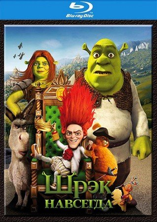 Шрек навсегда / Shrek Forever After (2010) HDRip