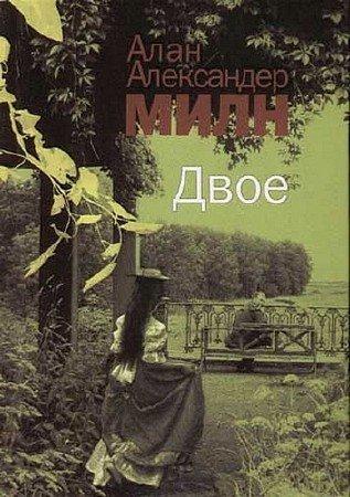 Милн Алан Александр - Двое (Аудиокнига)