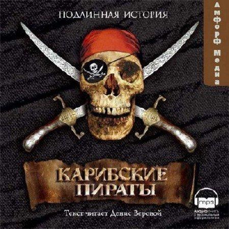 Эксквемелин Александр Оливье - Карибские пираты. Подлинная история (Аудиокнига)