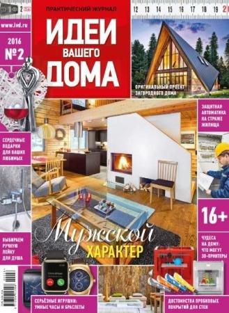 Идеи вашего дома №2 (204) (февраль /  2016) Россия