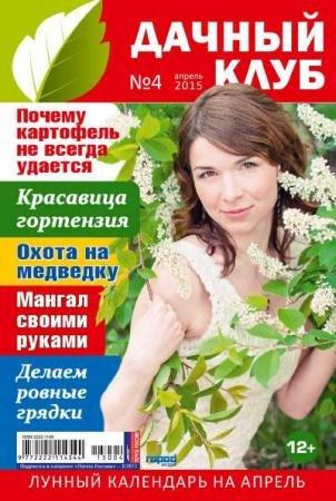 Дачный клуб №4 (Апрель /  2015)