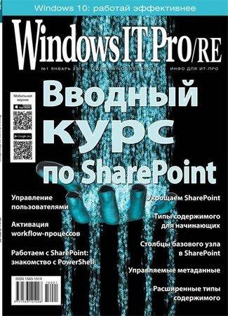WINDOWS IT PRO/RE №1 (ЯНВАРЬ 2016)