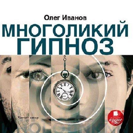 Иванов Олег - Многоликий гипноз (Аудиокнига)
