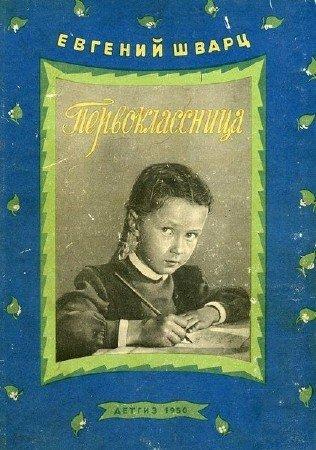 Шварц Евгений - Первоклассница (Аудиокнига)