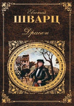 Шварц Евгений - Дракон (Аудиокнига)