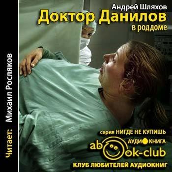 Андрей Шляхов - Доктор Данилов в роддоме или Мужикам тут не место (2015) аудиокнига