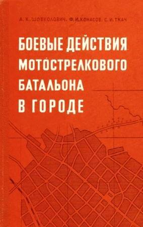 А.К. Шовколович, С.И. Ткач, Ф.И. Конасов - Боевые действия мотострелкового батальона в городе (1971)