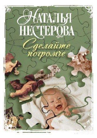 Нестерова Наталья - Сделайте погромче (Аудиокнига) читает Попова Т.