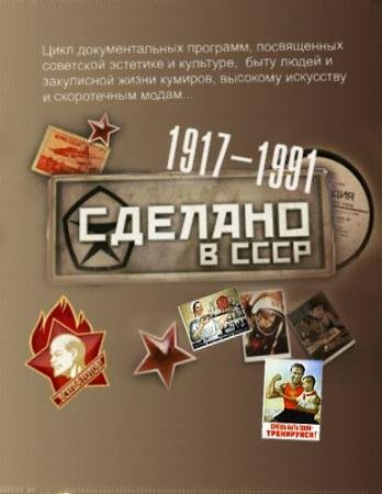 Сделано в СССР (Напитки)   (2016) SATRip