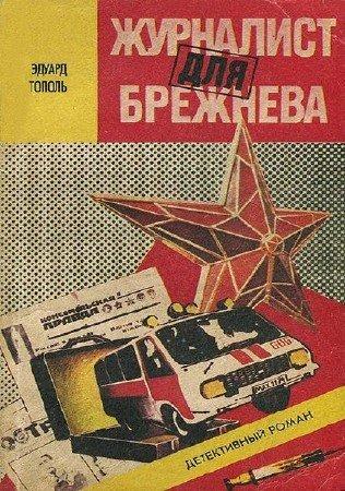 Фридрих Незнанский, Эдуард Тополь  - Журналист для Брежнева (Аудиокнига)