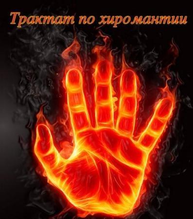 Валиев Р. Р. - Трактат по хиромантии (2016)