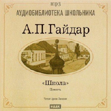 Гайдар Аркадий - Школа (Аудиокнига)