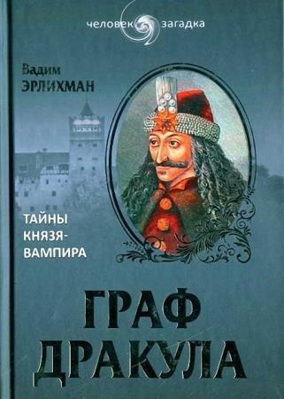 Вадим Эрлихман - Граф Дракула. Тайны князя-вампира