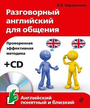 Караванова Н. Б. - Разговорный английский для общения