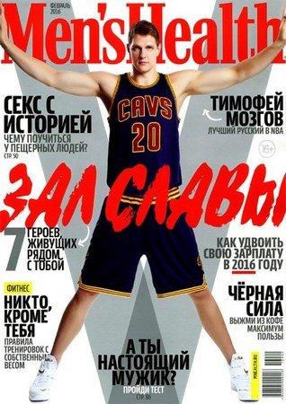 Men's Health №2 (февраль/2016/Россия)