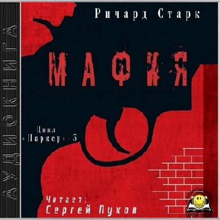 Старк Ричард - Мафия (Аудиокнига)