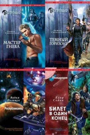 Новые Супергерои (14 книг) (2011-2012)