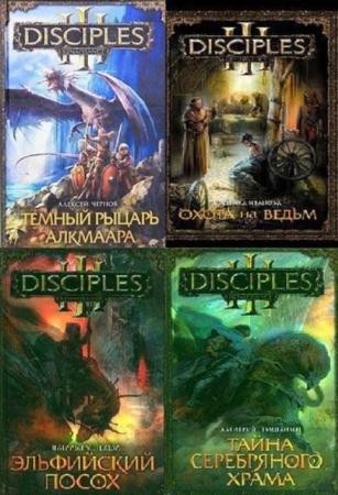 Disciples III. Renaissance (13 книг) (2010-2011)
