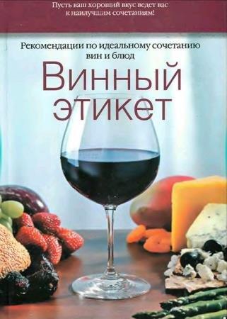 ДиДио Тони - Винный этикет. Рекомендации по идеальному сочетанию вин и блюд