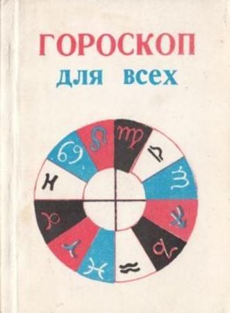 Гороскоп для всех. Сборник (1994)