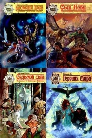 Новая земля (5 книг) (1997)