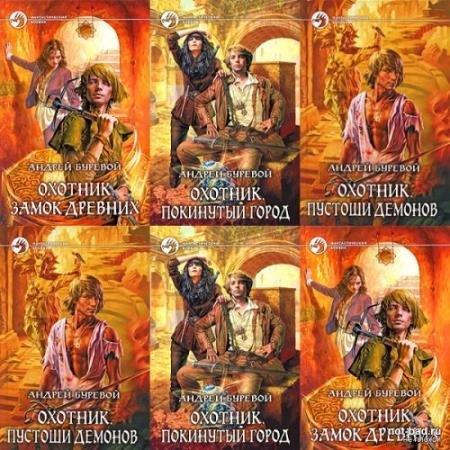 Андрей Буревой - Сборник произведений (11 книг)