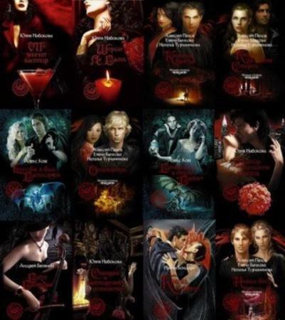 Вкус вампира (12 книг) (2010-2012)