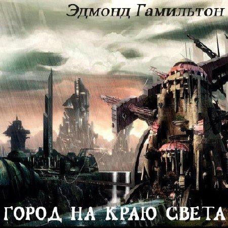 Гамильтон Эдмонд - Город на краю света (Аудиокнига)