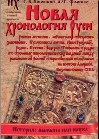Анатолий Фоменко, Глеб Носовский - Новая Хронология (22 книги) (2011-2015)