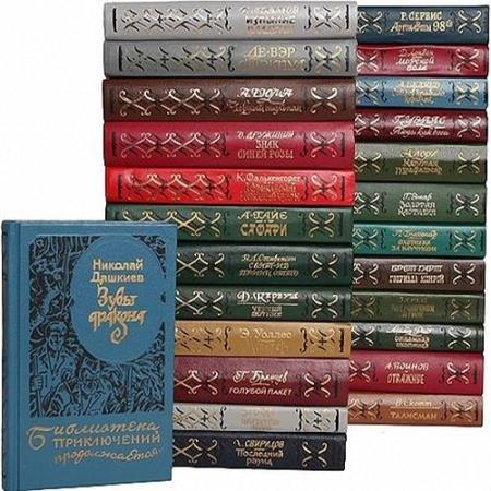 Книжная серия - Библиотека приключений продолжается (30 томов - 44 книги)