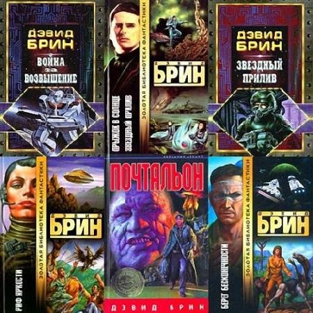 Дэвид Брин - Сборник произведений (27 книг)