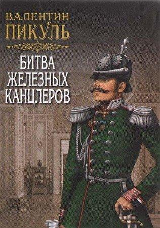 Пикуль Валентин - Битва железных канцлеров (Аудиокнига) читает Е. Терновский