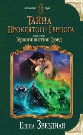 Колдовские Миры (90 книг) (2011-2015)