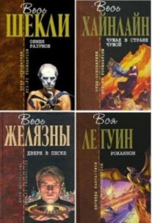 Отцы-Основатели. Легенды фантастики + Русское пространство (140 книг) (2003-2016)