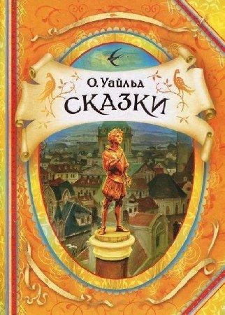 Уайльд Оскар - Сказки (Аудиокнига) читает М. Гаврилова