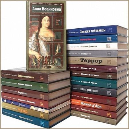 Книжная серия - Историческое расследование (17 книг)