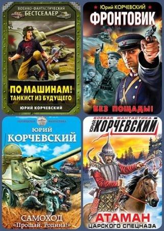 Юрий Корчевский - Сборник произведений (53 книги)