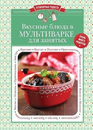 С. Ильичева (ред.) - Вкусные блюда в мультиварке для занятых