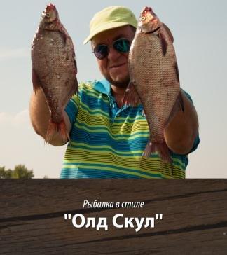 Рыбалка в стиле Олд Скул (7-я серия) Рыбалка в Сорокошичах (2015) WEBRip
