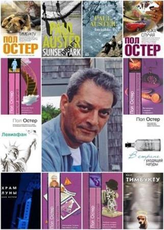 Пол Остер - Сборник произведений (14 книг)