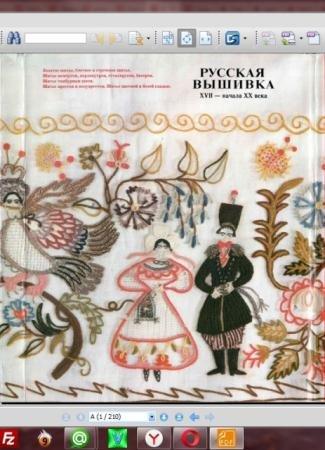 Елена Моисеенко - Русская вышивка XVII - начала XX века (1978)