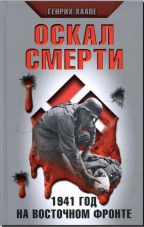 Генрих Хаапе - Оскал смерти. 1941 год на Восточном фронте (2009)